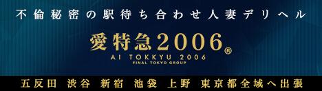 名古屋人妻デリヘル 待ち合わせ 愛特急2006東海本店